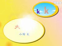 幼儿启蒙认知教育提高篇--英文字母K