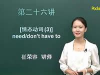英语语法入门 第26讲 情态动词(3) need/don't have to