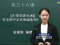 英语语法入门 第38讲 非谓语动词(4)