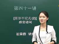 英语语法入门 第41讲 原型不定式(2) 感官动词