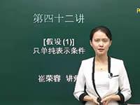 英语语法入门 第42讲 假设(1) 只单纯表示条件
