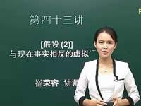英语语法入门 第43讲 假设(2)