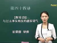 英语语法入门 第44讲 假设(3)