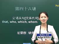 英语语法入门 第46讲 定语从句[关系代词]