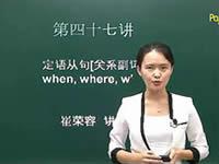 英语语法入门 第47讲 定语从句[关系副词]