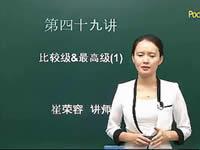 英语语法入门 第49讲 比较级&最高级