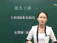 英语语法入门 第50讲 比较级&最高级(2)